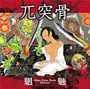Gotsu-Totsu-Kotsu(兀突骨)