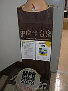 MPB-store/中南米音楽