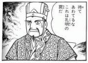 三国志NET@碁国談話室