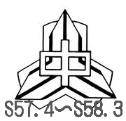 S57.4〜58.3生 中筋小☆東原中