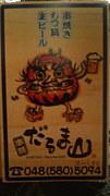 串焼き だるま山が好き!