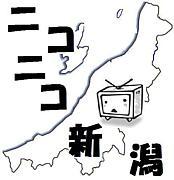 ニコニコ動画 IN 新潟
