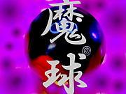 魔球会 〜旭川ボウリング〜