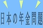 日本の年金問題