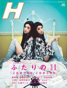 音楽雑誌 H