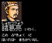三国志Online-ガンダーラ愛の国-