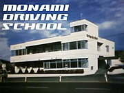 藻南自動車学校