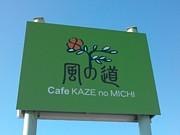 カフェ 『風の道』