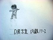 D展示室のピグモン