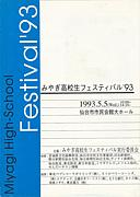 '93みやぎ高校生フェスティバル