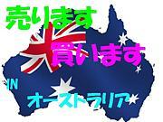 オーストラリア売り・買います