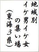 地域別イケ男イケ女(東海3県)