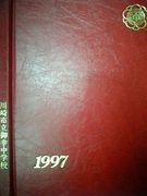 1981-1982御幸中赤学年