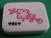 麻雀集団 の〜ほ〜ら〜 石巻