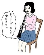オーボエ萌え!!
