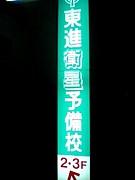 東進衛星予備校 高田市駅前校