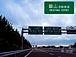 岡山自動車道