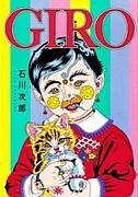 石川次郎(漫画家)