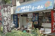 沖縄料理研究所くまっこらーめん