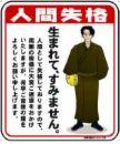人間失格・・気味(forgay)