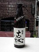 芋焼酎 古秘(黒麹)