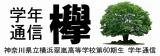 横浜翠嵐高校 60期 (全日)