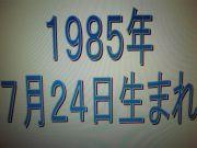 1985年7月24日生まれの方集合!