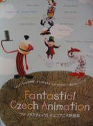 チェコアニメ映画祭2007