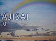AJISAI …*… 関東