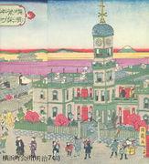 アジアの首都 横浜