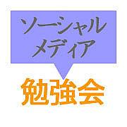 ソーシャルメディア勉強会