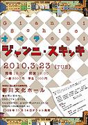 学生オペラtoyamateki企画