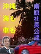 カップルも走り屋も沖縄ドライブ