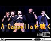YouTubeでアカペラを聴く