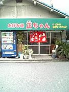 広島風お好み焼き「正ちゃん」