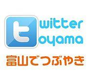 Twitter @ 富山県