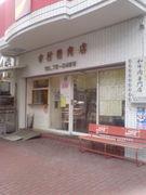 市村精肉店