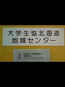 大学生協北海道ブロック