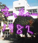 松中 1982-1983