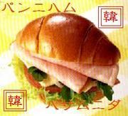 パンニハムハサムニダ☆