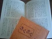 小説・随筆・詩・短歌