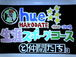 HUE函館   ☆生スポ☆