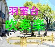別府羽室台吹奏部(`・ω・+´)