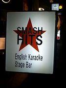 洋カラステージバー Smash Hits