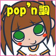 pop'n調イラスト部