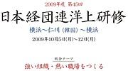 第45回 日本経団連洋上研修