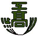 群馬県立渋川工業高等学校