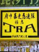 東京 府中 JRA