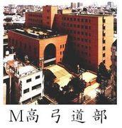 所属・M高弓道部