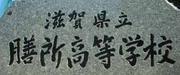 膳所高校(1999年卒)